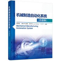 机械制造自动化系统(双语版)(杨贵超)