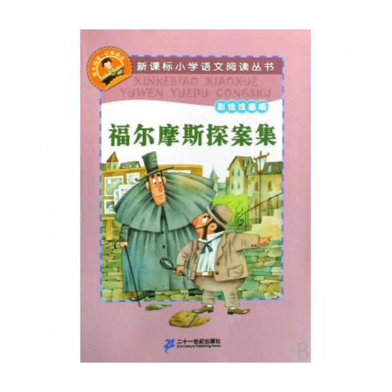 福尔摩斯探案集(彩绘注音版)/新课标小学语文阅读丛书
