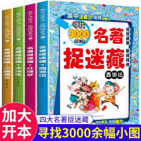 名著捉迷藏全套4册正版 3-6岁儿童童话故事智力开发游戏 小学生思维专注力训练幼儿园益智游戏玩具书籍找东西的隐藏的图画书捉迷藏