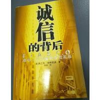 【二手旧书9成新包邮】白夜行,南海出版公司9787544258609