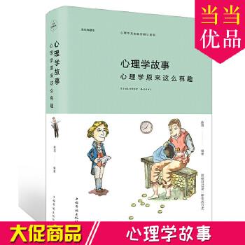 心理学故事 心理学就是这么有趣 帮助大家了解自我的心里困境和他人的心里谜题 美绘典藏本经典书籍