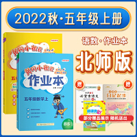 2021秋黄冈小状元作业本语文数学五年级/5年级上册BS(北师版) 两本套装
