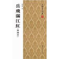 岳飞满江红(外四首) 房弘毅 新时代出版社