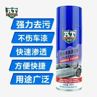 【四瓶】雅图汽车柏油沥青清洗剂车漆清洗剂不干胶清洁剂用品