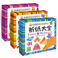 手工大王彩纸宝盒(共3册 剪纸大全+纸飞机大全+折纸大全)