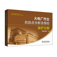 火电厂作业危险点分析及预控 锅炉分册