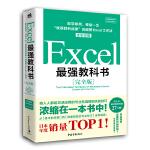 "Excel最强教科书【完全版】――即学即用、受益一生:""收获胜利成果""的超赞Excel工作法(全彩印刷)"