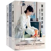 永续美好生活 香菜子系列(套装3册)(简单自然的日式生活点滴,一屋二孩三餐四季的温暖治愈。日日是好日。)