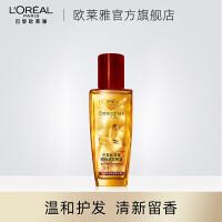 欧莱雅 奇焕润发精油(针对受损发质)30ml 小红瓶