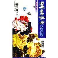 写意牡丹系列教学:提高篇[第一至十集](5VCD)