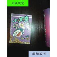 【二手旧书9成新】小叮当 卡通世界 1 /腾子不二雄 新世纪出版社