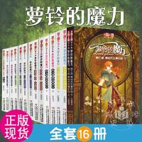 萝铃的魔力全套16册文字版含第7部萝铃的魔力1234567黑齿先生俱乐部+番外篇