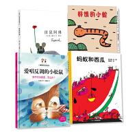 儿童绘本套装4册 好饿的小蛇 蚂蚁和西瓜 田鼠阿佛 爱唱反调的小松鼠:孩子行为叛逆,怎么办(精装绘本)共4册 宫西达也