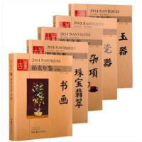 2015年古董拍卖年鉴 杂项 玉器 珠宝翡翠 书画 瓷器(全5册) 全彩