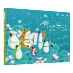 青蛙乐队――这是一本像彩虹一样美丽的绘本,适合亲子共读的诗意绘本!