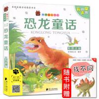 包邮2020版笨笨狼童书坊恐龙童话 有声版彩图注音内含找不同小本