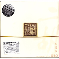 琴�Z�^� 朱昌耀二胡 德��版HD(CD)
