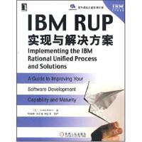 【新书店正版】 IBM RUP实现与解决方案 巴尼斯(Joshua Barnes),叶向群,方春旭 机械工业出版社 9
