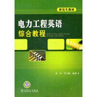 研究生教材 电力工程英语综合教程