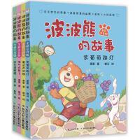 波波熊的故事肖袤 著 长江少年儿童出版社有限公司 【正版图书】