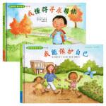 儿童安全教育绘本自我保护意识培养第3辑 我懂得寻求帮助+我能保护自己(2016版)全2册 0-3-6