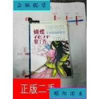 【二手旧书9成新】蝴蝶花开紫丁香 : 青春萌动的季节