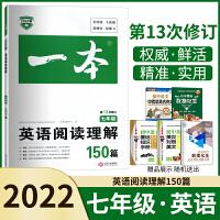 2022版一本英语阅读理解150篇七年级第13次修订初一英语阅读理解专项训练