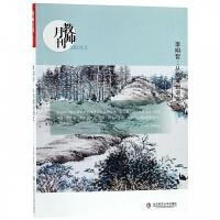 李明哲--从地理到语文(教师月刊2019.2)
