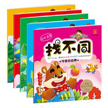 包邮 聪明宝宝 找不同 美丽的童话 可爱的动物 全套5册 3-6-8岁儿童