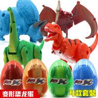 恐龙蛋变形玩具金刚 儿童套装孵化蛋霸王龙仿真动物小男孩2-3岁