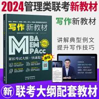 mab教材2022 mba联考教材2022 mba联考写作教材 199管理类联考综合能力 高等教育出版社精编教材 mpa