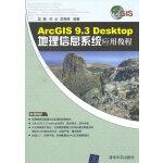 ArcGIS 9.3 Desktop地理信息系统应用教程(实例丰富 快速入门)