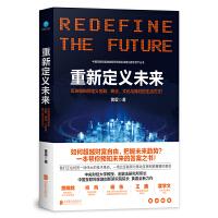 重新定义未来――区块链如何颠覆金融、商业、文化与我们的生活方式