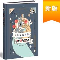 仲夏夜之梦(精)(作家经典文库)