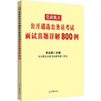 中公教育2020党政机关公开遴选公务员考试:面试真题详解800例