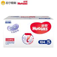 【苏宁红孩子】好奇银装XL104干爽舒适婴儿纸尿裤好奇宝宝纸尿裤XL号