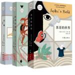 区域 乔斯坦・贾德作品集全3册 苏菲的世界+纸牌的秘密+玛雅 乔斯坦・贾德 著 作家出版社外国小说世界名著书籍学生课外