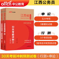 中公教育2020江西省公务员录用考试:30天考前冲刺试卷(申论+行测)2本套