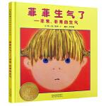 菲菲生气了 非常非常的生气(精) 启发少幼儿童情商绘本 故事图画书 2-3-5-6-8岁幼儿经典绘本图书 亲子读物宝宝