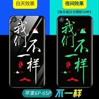 苹果6splus手机壳个性潮女少女款iphone6spuls夜光玻璃男士个性大气ip6sp六韩国小清