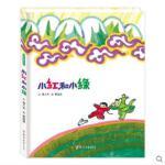小红和小绿硬壳精装绘本民间故事图画书合适4岁以上亲子共读青豆书坊正版童书