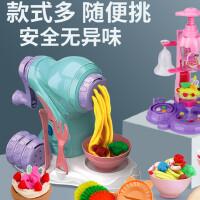 橡皮泥模具工具彩泥超轻粘土套装无毒儿童女孩冰淇淋压面条机玩具