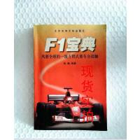 二手正版8成新 F1宝典:风靡全球的一级方程式赛车全接触 9787810519809 张秦 编著 北京体育大学版社