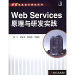 Web Services 原理与研发实践 顾宁 机械工业出版社 9787111174615