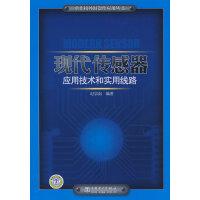 单片机外围器件应用丛书现代传感器应用技术和实用线路