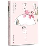 """浮生六记(白落梅译写沈复与芸娘的""""绝美情书""""!)"""