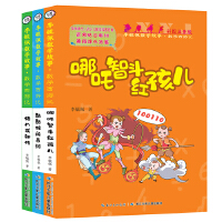 彩图注音版李毓佩数学故事・数学西游记系列(套装3册)