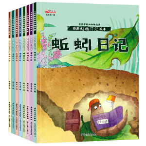 全8册我的日记系列奇趣动物日记绘本 蚯蚓的日记 蟋蟀日记 蝴蝶的日记 蜜蜂的日记 蜘蛛的日记 蜻蜓的日记 螳螂的日记 蚂蚁的日记 有声伴读科普类儿童读物故事书少儿启蒙