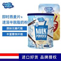 (组合装)荷兰进口克德拉克速溶香草味调味奶粉375g+即食燕麦片成人青少年女士中老年麦片500g