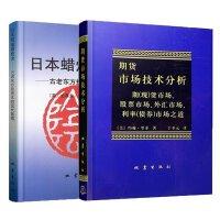日本蜡烛图技术 + 期货市场技术分析 全2册 期货市场入门 投资理财股票基金书籍tz 从零开始学股指期货 地震
